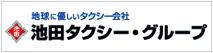池田タクシー・グループ